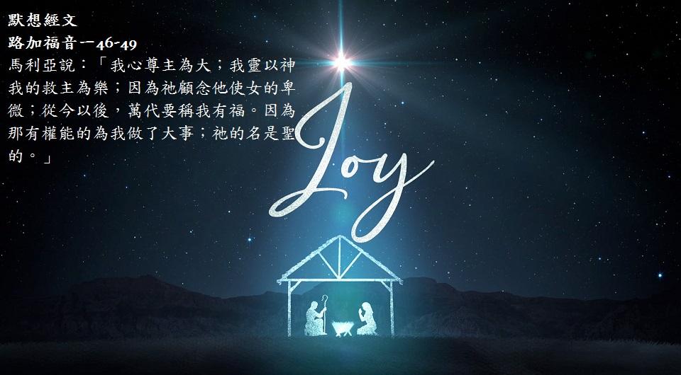 Image result for 馬利亞是尊主為大(腓2:5)